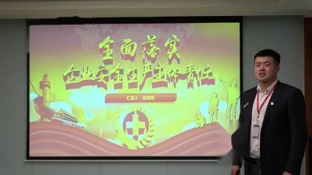 山西省光信地产投资集团有限公司项目部培训视频