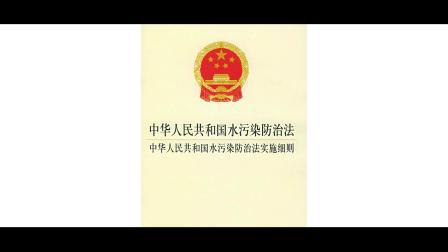 甘肃省庆阳市镇原县环保局水污染防治