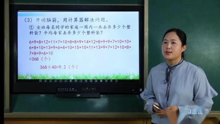 冀教版小学数学六年级下册第六单元《简单的数据统计过程》
