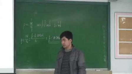 21功率-高中物理优质课