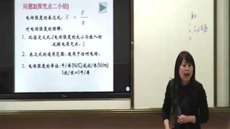 22电场强度(1)_物理_高中_(一等奖)-高中物理优质课