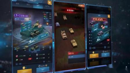 《重返前线》3D军事策略手游