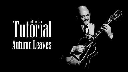 【爵士課堂】吉他:Odjm - Autumn Leaves by Joe Pass in 15 parts