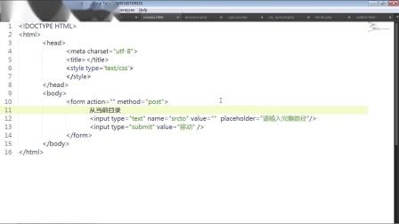 PHP教程 PHP常用功能模块 文件系统实战操作-网盘 9 实现移动文件或目录 学习猿地