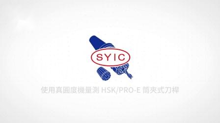 SYIC 心源 - 使用真圓度機量測 HSK/PRO-E 筒夾式刀桿