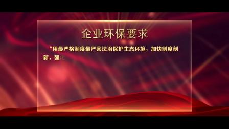 甘肃省庆阳市镇原县环保局宣传片片段4