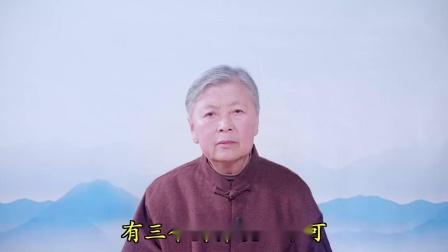 刘素云老师《沐法悟心》第七集 圣德难思 佛恩难报 之一 2020年4月19日_超清