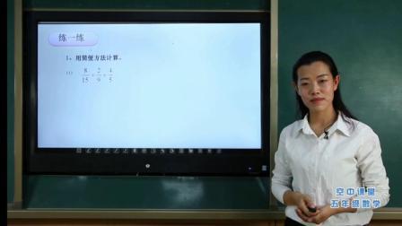冀教版小学数学五年级下册第六单元《分数除法的混合运算》