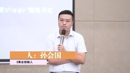 孙会国讲企业经营管理制度,企业规划线下培训视频 (2)
