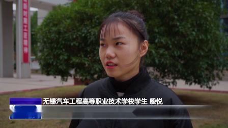 无锡汽车工程高等职业技术学校-司马青松.mp4