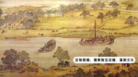 清明上河图漫游视频.mp4