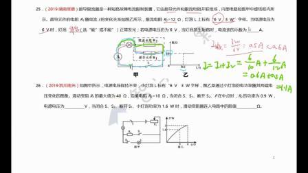19年中考物理真题讲解  欧姆定律 -4