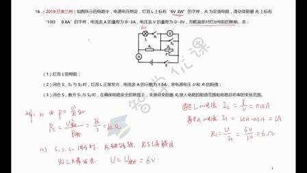 19年中考物理真题讲解  欧姆定律 -3