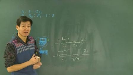初三物理欧姆定律例题讲解_人教版初中物理网课