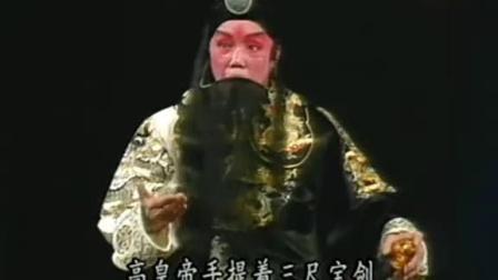 京剧《哭祖庙》片段 何玉蓉主演