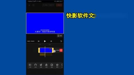 快影软件文字转语音教程