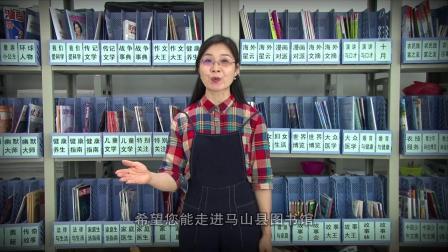 马山县图书馆Vlog宣传片.