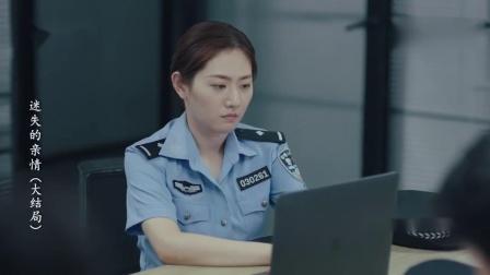 《方圆剧阵》迷失的亲情3