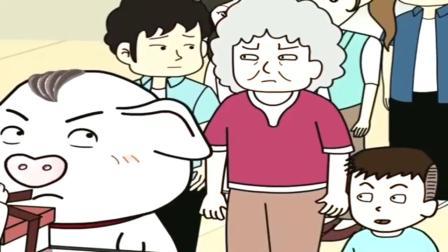 猪屁登:猪屁登买蛋糕遇到老奶奶插队,猪屁登要放大招了