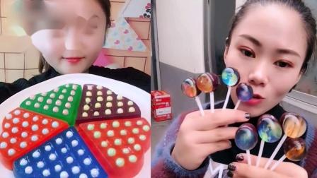 萌姐吃播:星空棒棒糖、彩色珍珠果冻,一口超过瘾,我向往的生活