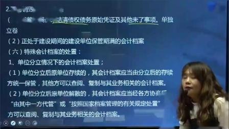 0206.会计档案的销毁__大华会计2020年初级经济法 最新版 VIP班