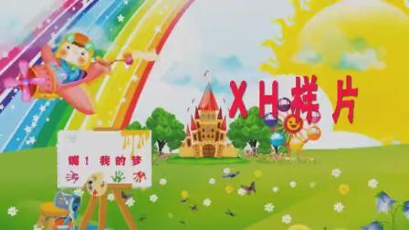 B780儿歌 - 嗨!我的梦六一儿童节少儿歌曲舞蹈卡通配乐成品led大屏幕背景视频素材.mp4