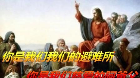 基督教歌曲 我心单单仰望你 哈尔滨市平房基督教会 雄鹰弟兄制作 献唱