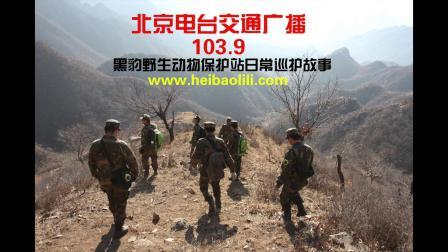 北京电台1039播出黑豹野保站 官厅 永定河