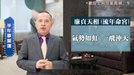 【张盛舒老师】职场出头天?下半年事业运重要点评