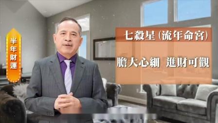 【张盛舒老师】财库丰盈!下半年必有翻身财运?