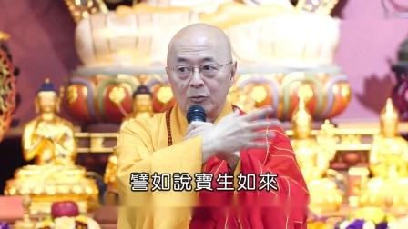 海涛法师弘法讲座  烦恼生起万业 台中五方讲堂