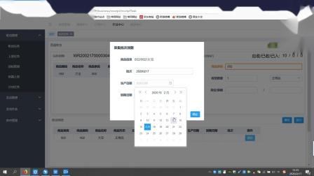C-WMS 2.0仓储管理系统——收货流程培训.mp4