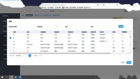 C-WMS 2.0仓储管理系统——库内流程培训.mp4