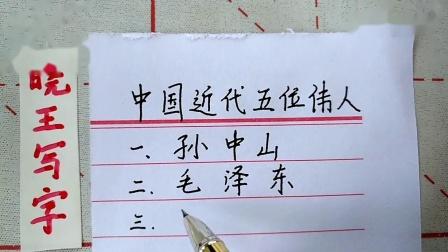 中国近代五位伟人,致敬