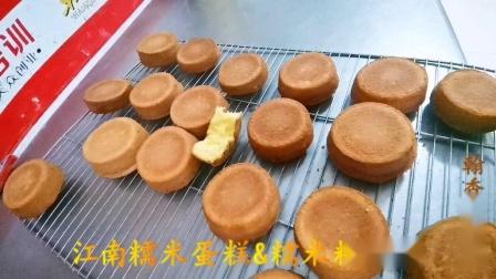 商用糯米蛋糕的做法和配方,踏实来学,短期学会