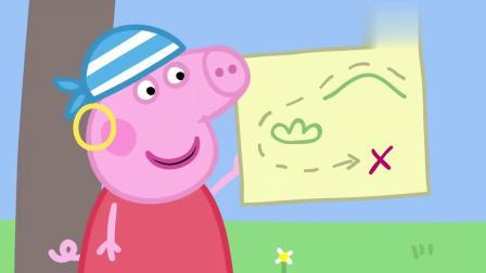 小猪佩奇:佩奇当海盗藏宝箱,还画了一张地图,玩得跟真的一样呢