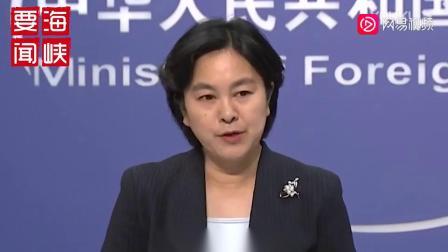 再是警告,中国大使馆强硬回怼澳大利亚:奉陪到底