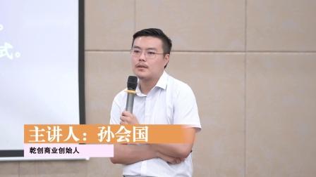 乾创商学院—线下培训视频,企业战略管理培训 (2)