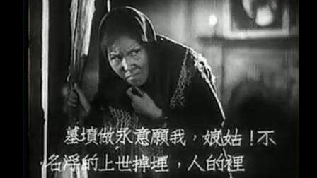 经典回顾--国产电影《夜半歌声》主题歌 夜半歌声.mp4