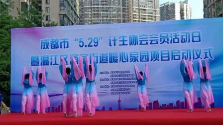 《国色天香》成都大道阳光艺术团舞蹈队2020.5.29丽晶港