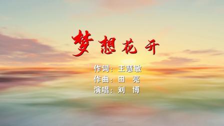 希望彩虹丨带您聆听忻州市音乐家协会精选原创作品《梦想花开》