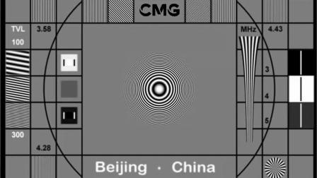 中国中央广播电视总台测试卡 (普通版)