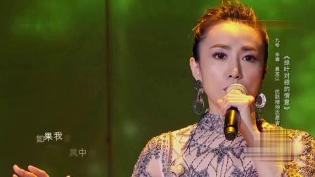 歌曲《绿叶对根的情意》演唱:朱娜(2019季)