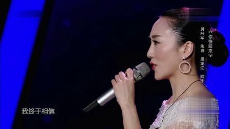 歌曲《你快回来》演唱:朱娜(2019季)
