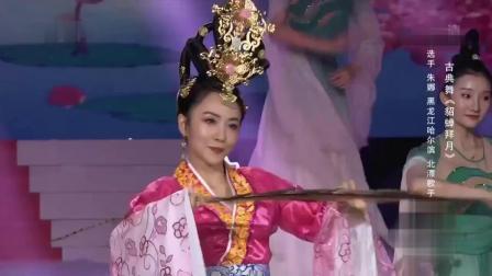 古典舞《貂蝉拜月》表演:朱娜(2019季)