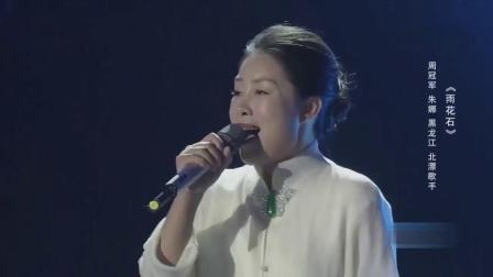 歌曲《雨花石》演唱:朱娜(2019季)等