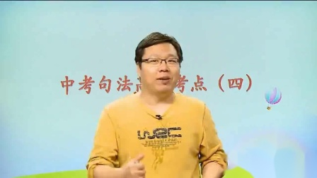 初三英语定语从句视频讲解_学而思 刘飞飞初中英语视频辅导课!