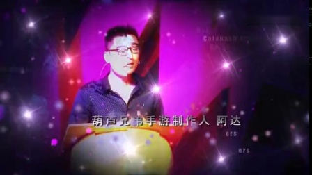 葫芦兄弟手游发布会在沪成功举办.mp4