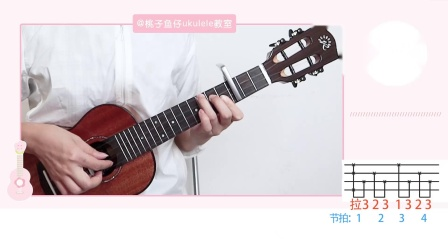 海阔天空-Beyond 尤克里里弹唱教学