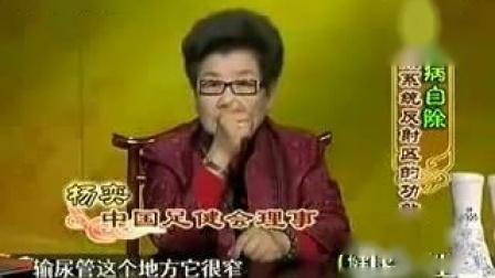 杨奕_手到病自除20_泌尿系统反射区的功效2